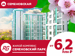 ЖК «Семеновский парк» Квартиры в Москве с современной отделкой